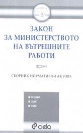 Закон за Министерството на вътрешните работи. Сборник нормативни актове