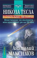 Никола Тесла и Тунгуският метеорит