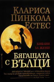 Бягащата с вълци. Инстинктивната природа на жените