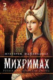 Михримах- Розата на султанския дворец