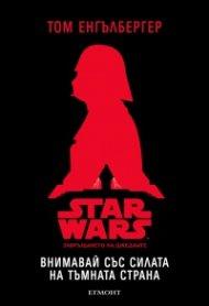 Star Wars. Завръщането на джедаите: Внимавай със силата на тъмната страна