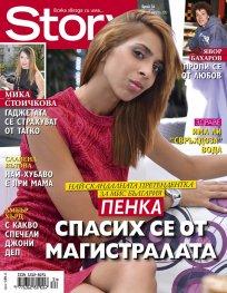 Story; Бр. 34/2013