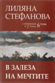 Съчинения в 7 тома Т.6: В залеза на мечтите