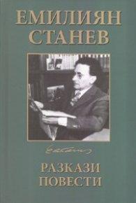 Емилиян Станев Избрани произведения в четири тома Т.1: Разкази. Повести