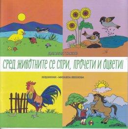 Сред животните се спри, прочети и оцвети!
