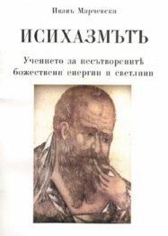 Исихазмътъ: Учението за несътворените божествени