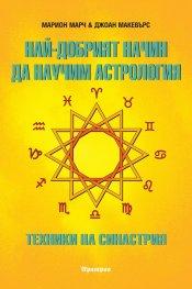 Най-добрият начин да научим астрология Т.5 Техника на синастрия