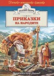 Приказки на народите