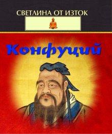 Конфуций избрани мисли