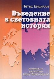 Въведение в световната история