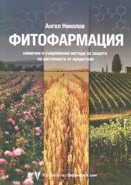 Фитофармация - химични и съвременни методи за защита на растенията от вредители