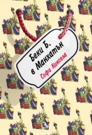 Беки Б.в Манхатън: Маниашки роман 2