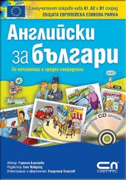 Английски зa българи 1. Телефонен разговор