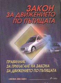 Закон за движение по пътищата. Правилник