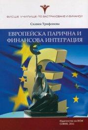 Европейска парична и финансова интеграция