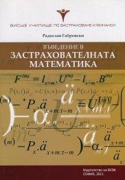 Въведение в застрахователната математика