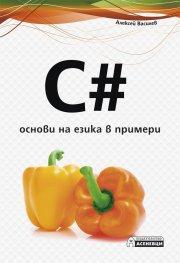 C#. Основи на езика в примери