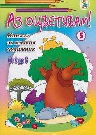 Аз оцветявам! Книжка за малкия художник от 2 до 5/ №5