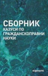 Сборник казуси по гражданскоправни науки