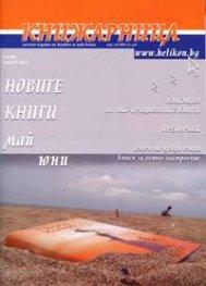 КнижаRница 2005/Бр. 5-6#