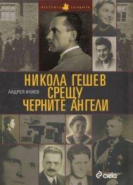 Никола Гешев срещу черните ангели