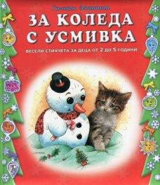 За Коледа с усмивка. Весели стихчета за деца