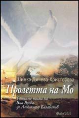 Пролетта на Мо. Ранните писма на Яна Язова до Александър Балабанов