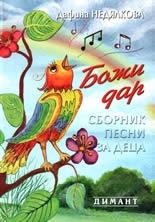 Божи дар+СD песни за деца
