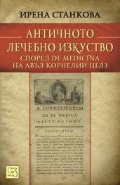 Античното лечебно изкуство