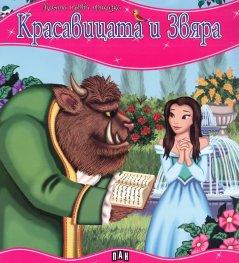 Красавицата и Звяра/ Моята първа приказка