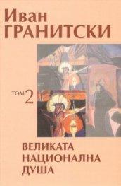 Съчинения в седем тома Т.2: Великата национална душа . Критика
