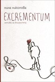 Excrementum - сетива на близостта