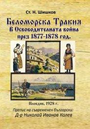 Беломорска Тракия в Освободителната война през 1877-1878 г.