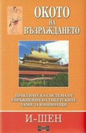 Окото на възраждането: Практическа система от упражнения на тибетските лами за начинаещи
