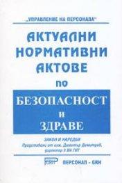 Актуални нормативни актове по безопасност и здраве
