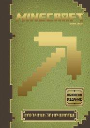 Minecraft: Наръчник за начинаещи (Обновено издание)