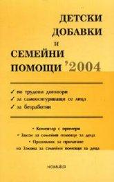 Детски добавки и семейни помощи 2004