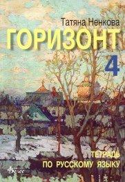 Горизонт 4: Тетрадь по русскому языку