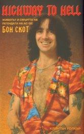 Highway to Hell: Животът и смъртта на легендата на AC/DC Бон Скот