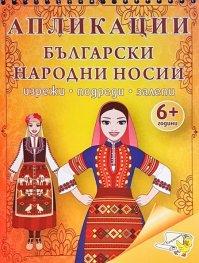 Апликации. Български народни носии (изрежи, подреди, залепи)