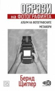 Образи на фотографията. Албум на фотографските метафори.