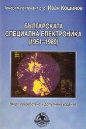 Българската специална електроника /1951-1989/. Второ преработено и допълнено издание