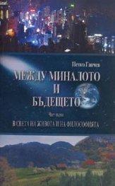Между миналото и бъдещето Ч.1: В света на живота и на философията