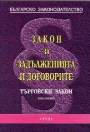 Закон за задълженията и договорите.ТЗ извлечение/ изм. от 20.05.2005