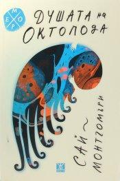 Душата на октопода