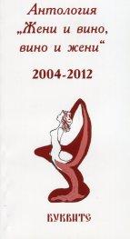 "Антология ""Жени и вино, вино и жени"" 2004-2012"