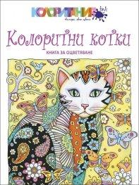 Колоритни котки