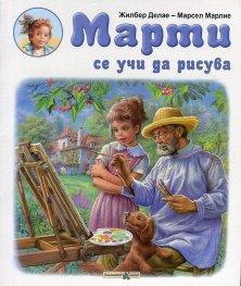 Марти се учи да рисува