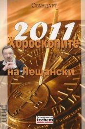 2011: Хороскопите на Лещански