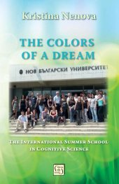 The Colors of a Dream. The International Summer School in Cognitive Science